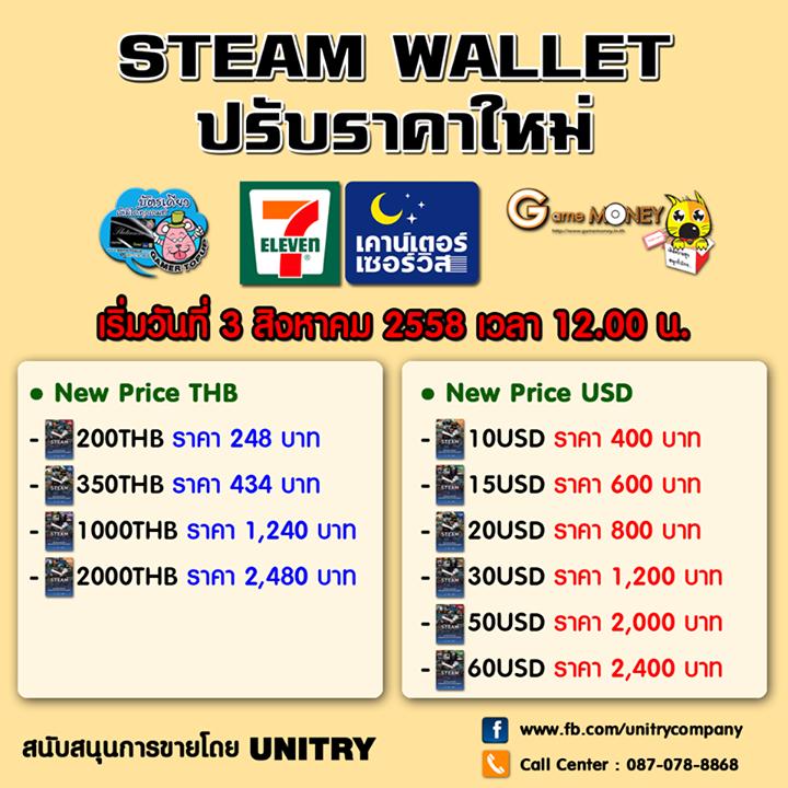 steam-wallet-7-11-change