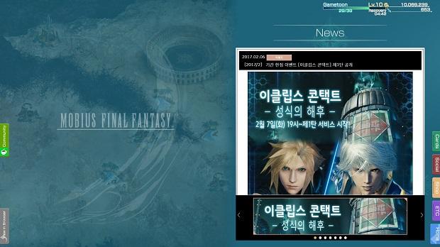 mobius-final-fantasy-korea-server