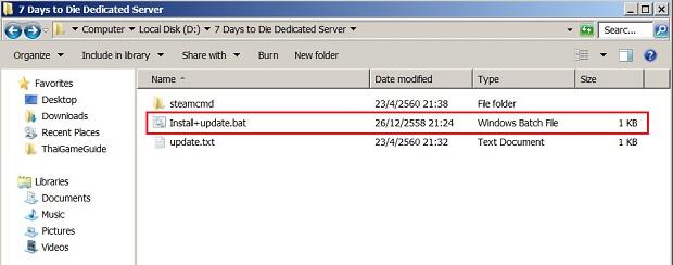 7-days-to-die-dedicated-server-01